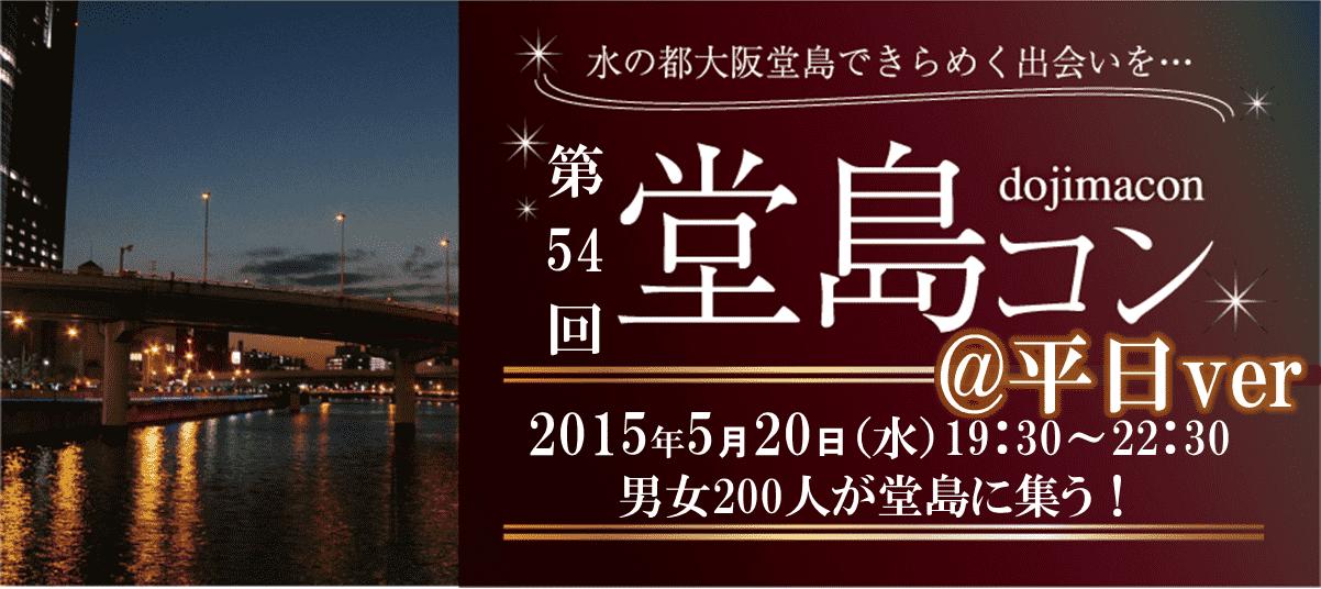 【梅田の街コン】株式会社ラヴィ主催 2015年5月20日