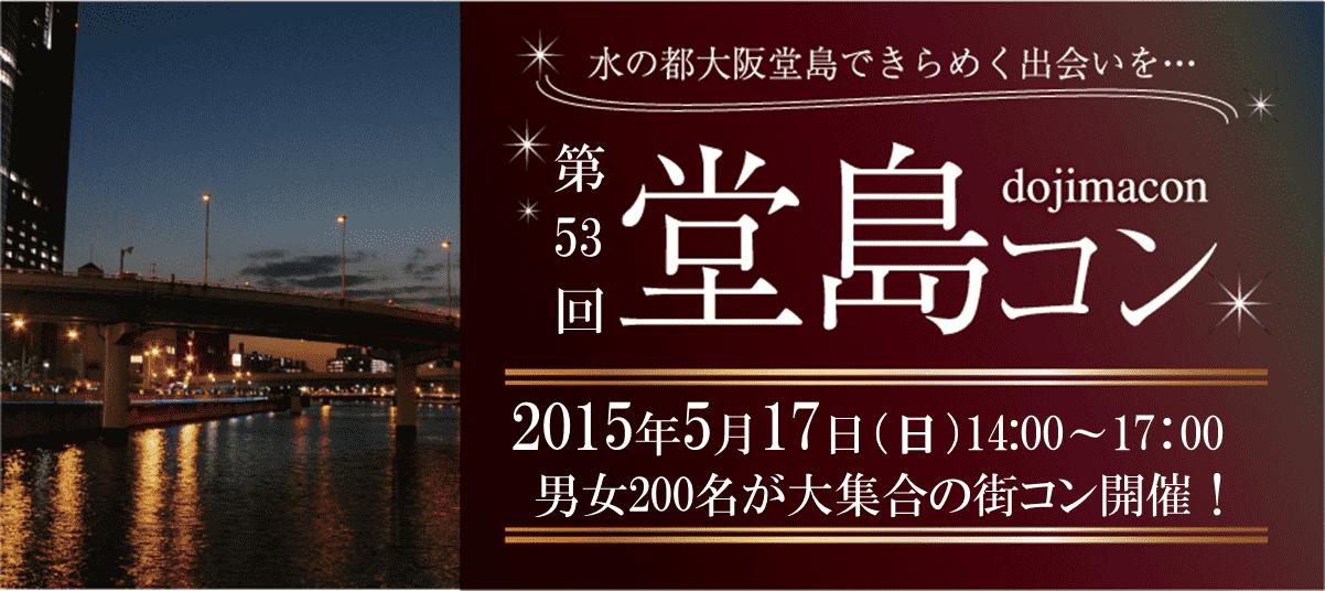 【梅田の街コン】株式会社ラヴィ主催 2015年5月17日
