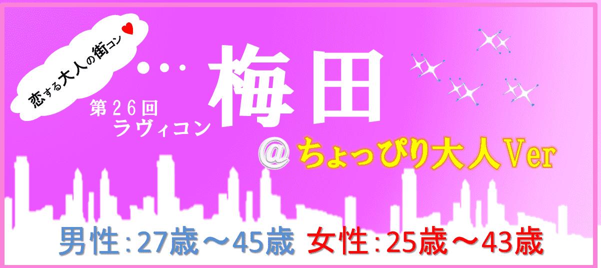 【梅田の街コン】株式会社ラヴィ主催 2015年5月30日
