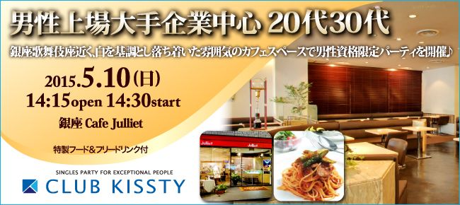 【銀座の恋活パーティー】クラブキスティ―主催 2015年5月10日