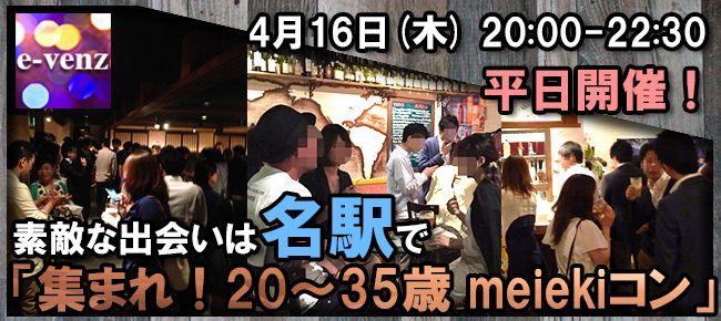 【名古屋市内その他のプチ街コン】e-venz(イベンツ)主催 2015年4月16日