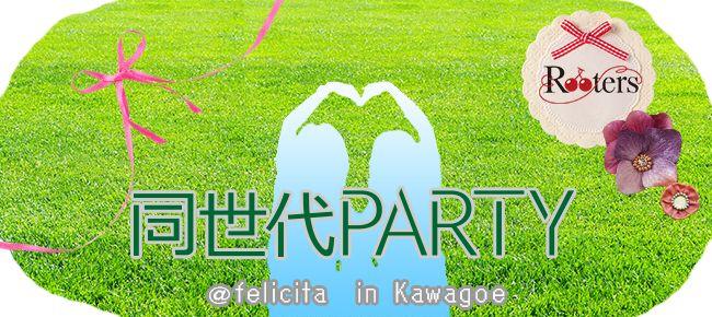 【川越の恋活パーティー】Rooters主催 2015年4月24日