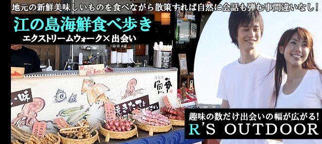 【神奈川県その他のプチ街コン】R`S kichen主催 2015年4月18日