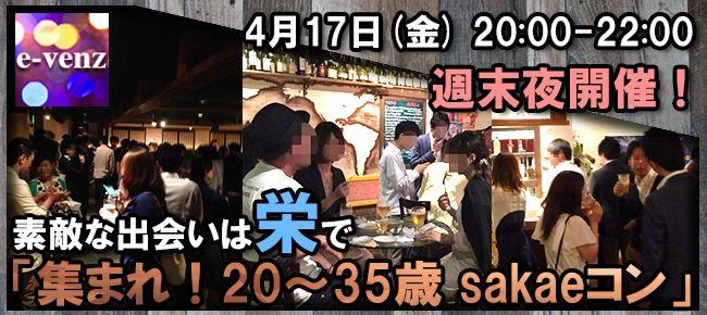 【名古屋市内その他のプチ街コン】e-venz(イベンツ)主催 2015年4月17日