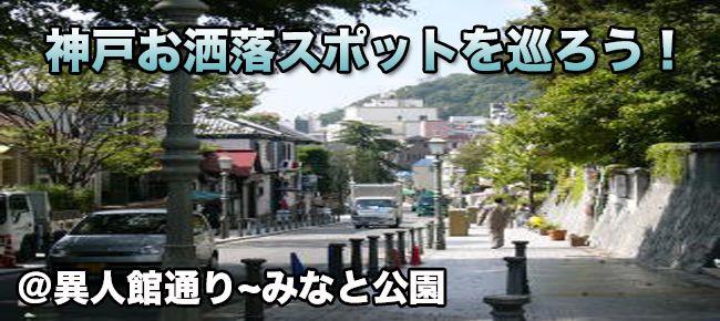 【神戸市内その他のプチ街コン】e-venz(イベンツ)主催 2015年4月25日