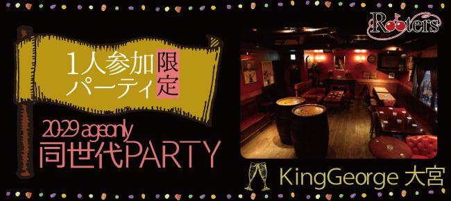 【さいたま市内その他の恋活パーティー】Rooters主催 2015年4月26日