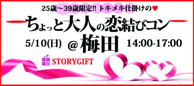 【大阪府その他のプチ街コン】StoryGift主催 2015年5月10日