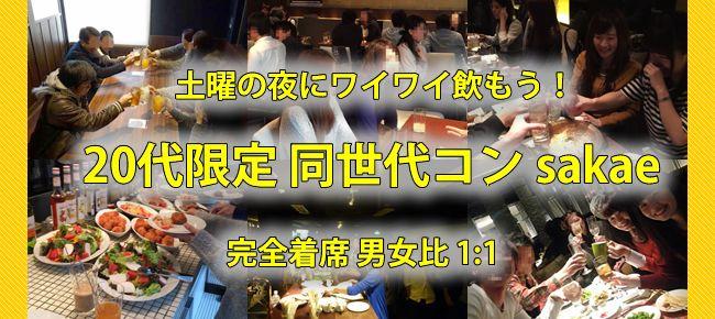【名古屋市内その他のプチ街コン】e-venz(イベンツ)主催 2015年4月18日