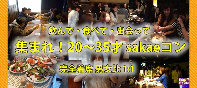 【名古屋市内その他のプチ街コン】e-venz(イベンツ)主催 2015年4月29日