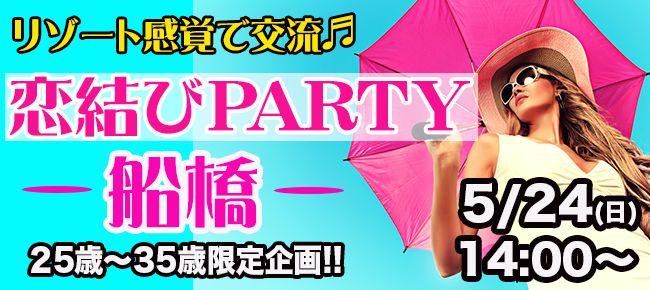 【千葉県その他の恋活パーティー】StoryGift主催 2015年5月24日