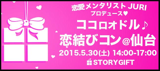 【仙台のプチ街コン】StoryGift主催 2015年5月30日