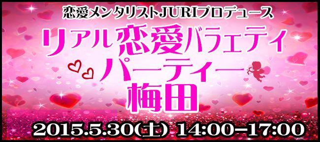 【梅田の恋活パーティー】StoryGift主催 2015年5月30日