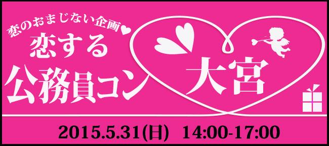 【さいたま市内その他のプチ街コン】StoryGift主催 2015年5月31日