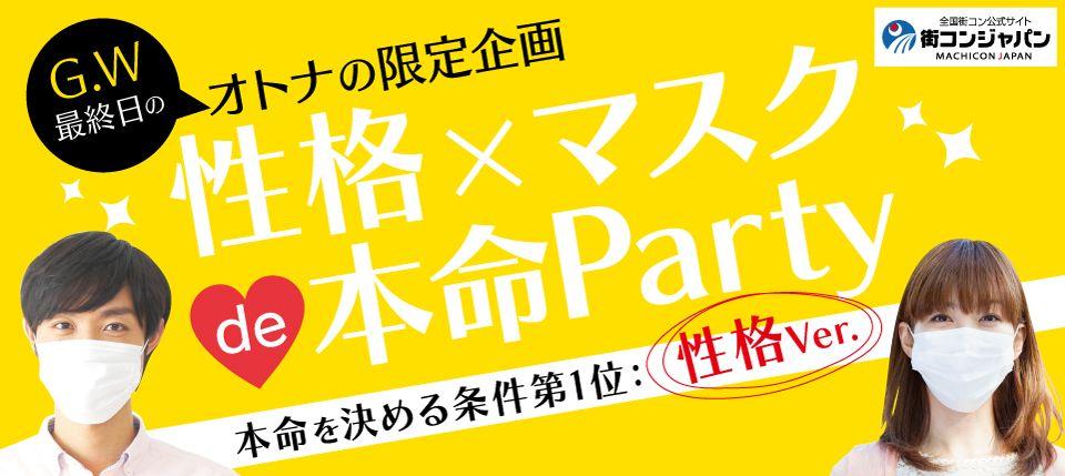 【札幌市内その他の恋活パーティー】街コンジャパン主催 2015年5月6日