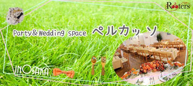 【大阪府その他の恋活パーティー】株式会社Rooters主催 2015年5月8日