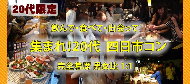 【三重県その他のプチ街コン】e-venz(イベンツ)主催 2015年4月18日