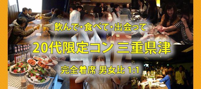 【三重県その他のプチ街コン】e-venz(イベンツ)主催 2015年4月25日