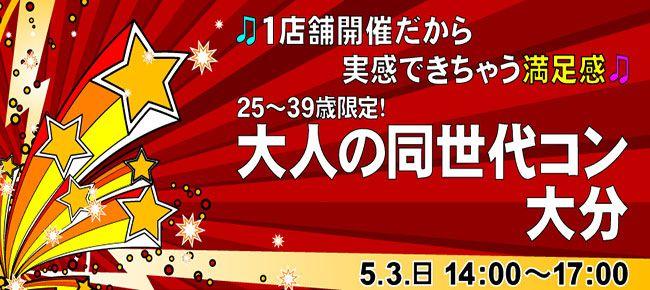 【大分県その他のプチ街コン】株式会社リネスト主催 2015年5月3日