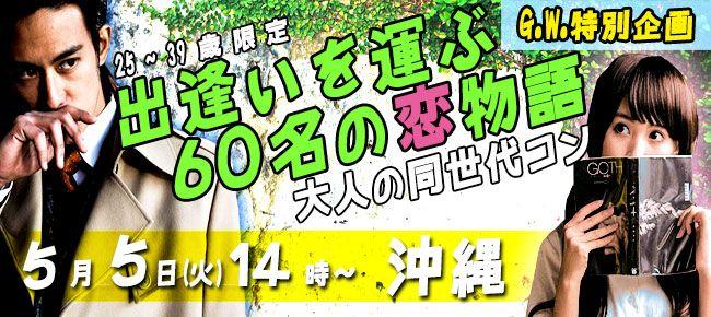【沖縄県その他のプチ街コン】株式会社リネスト主催 2015年5月5日