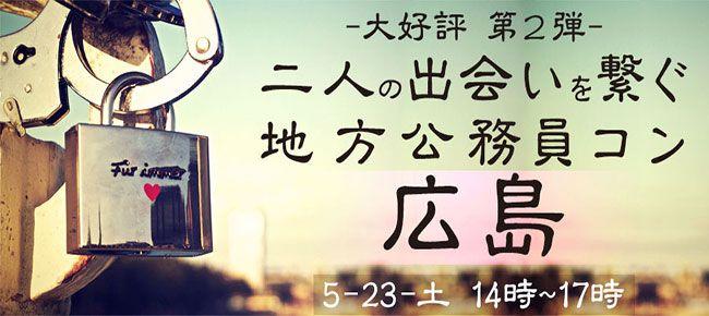【広島県その他のプチ街コン】LINEXT主催 2015年5月23日