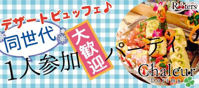 【大阪府その他の恋活パーティー】Rooters主催 2015年5月8日