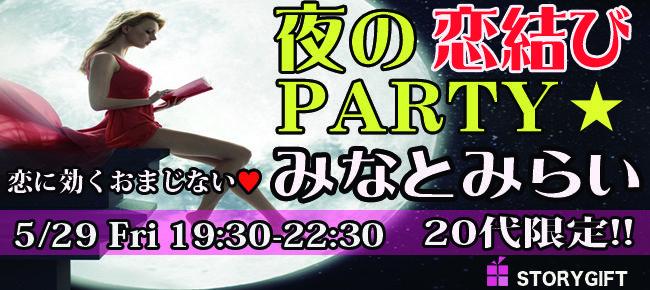 【横浜市内その他の恋活パーティー】StoryGift主催 2015年5月29日