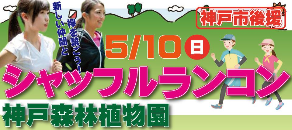 【神戸市内その他のプチ街コン】ベストパートナー主催 2015年5月10日