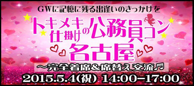 【名古屋市内その他のプチ街コン】StoryGift主催 2015年5月4日