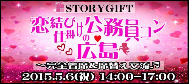 【広島県その他のプチ街コン】StoryGift主催 2015年5月6日