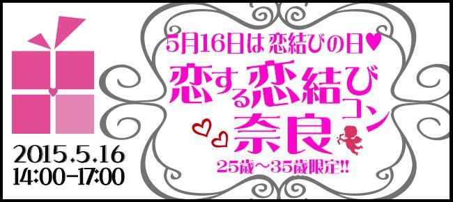 【奈良県その他のプチ街コン】StoryGift主催 2015年5月16日