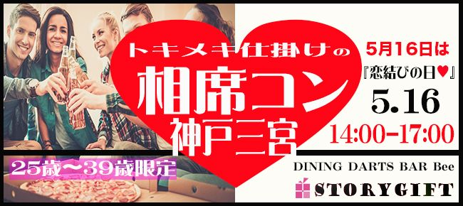 【神戸市内その他のプチ街コン】StoryGift主催 2015年5月16日