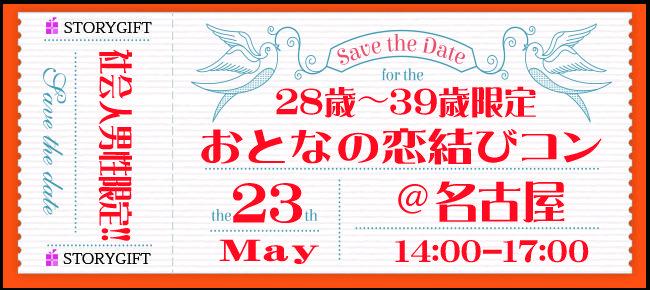 【名古屋市内その他のプチ街コン】StoryGift主催 2015年5月23日