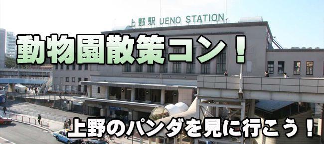 【上野のプチ街コン】e-venz(イベンツ)主催 2015年5月3日