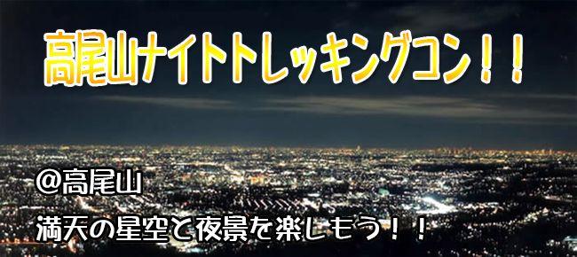 【東京都その他のプチ街コン】e-venz(イベンツ)主催 2015年5月3日