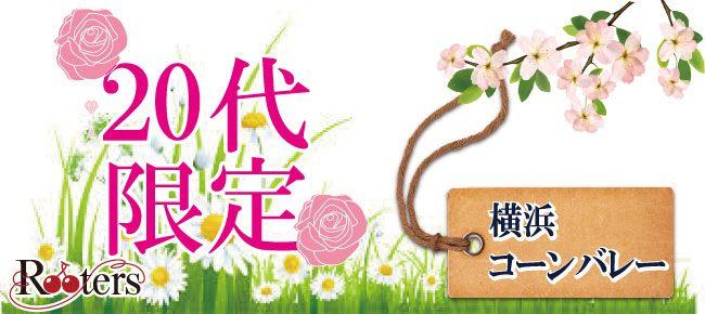 【横浜市内その他の恋活パーティー】株式会社Rooters主催 2015年5月5日