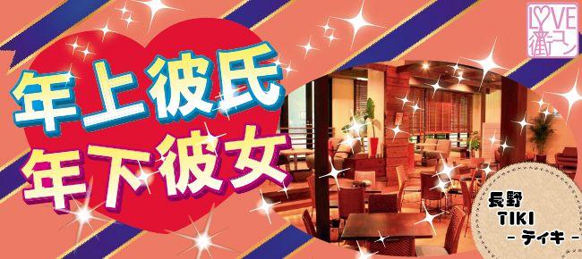 【長野県その他の恋活パーティー】cajon主催 2015年5月6日