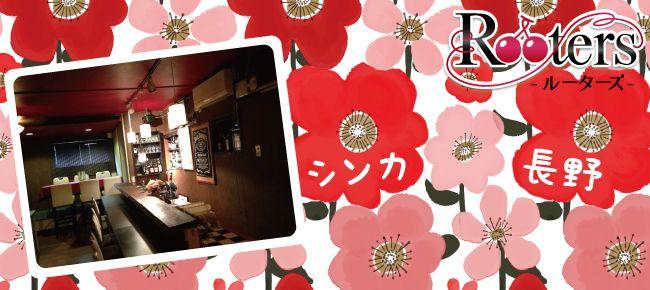 【長野県その他の恋活パーティー】Rooters主催 2015年5月10日