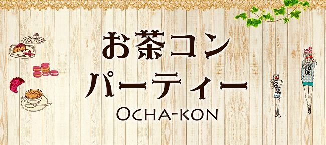 【神戸市内その他の恋活パーティー】オリジナルフィールド主催 2015年4月26日