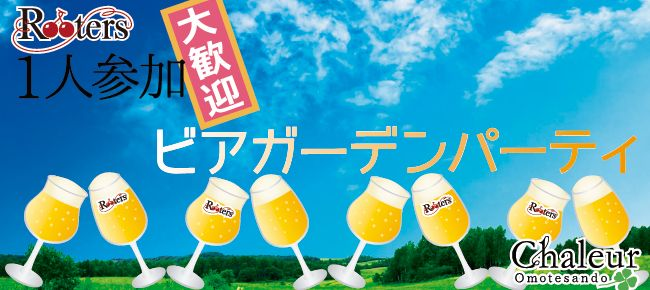 【渋谷の恋活パーティー】株式会社Rooters主催 2015年6月19日
