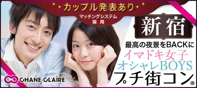 【新宿のプチ街コン】シャンクレール主催 2015年6月15日