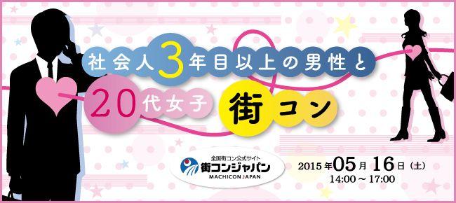 【天王寺の街コン】街コンジャパン主催 2015年5月16日