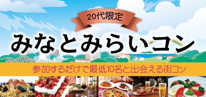 【横浜市内その他の街コン】渡辺要主催 2015年6月14日