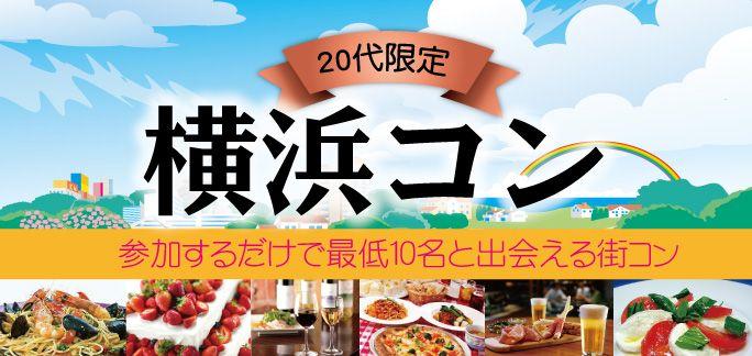 【横浜市内その他の街コン】渡辺要主催 2015年6月20日