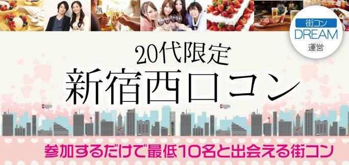 【新宿の街コン】渡辺要主催 2015年6月21日