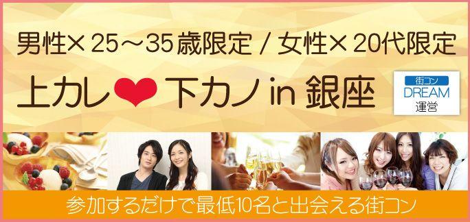 【銀座の街コン】渡辺要主催 2015年6月28日