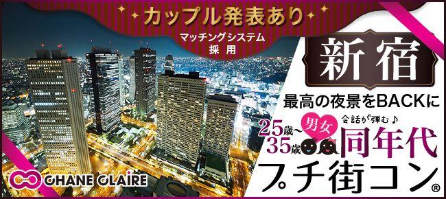 【新宿のプチ街コン】シャンクレール主催 2015年6月4日