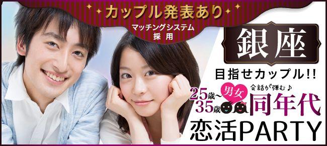 【銀座の恋活パーティー】シャンクレール主催 2015年6月1日