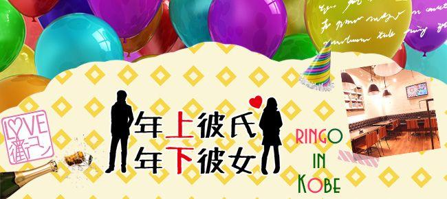 【神戸市内その他の恋活パーティー】cajon主催 2015年5月2日