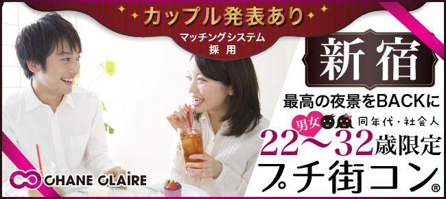 【新宿のプチ街コン】シャンクレール主催 2015年6月21日