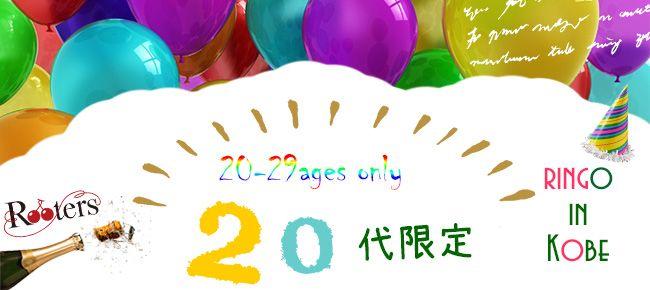 【神戸市内その他の恋活パーティー】Rooters主催 2015年5月6日